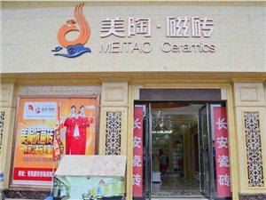 潢川美陶瓷砖(菲林格尔地板)专卖店