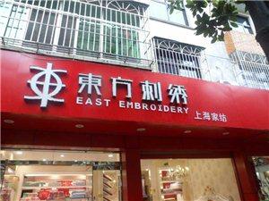 �|方刺�C(上海家�)
