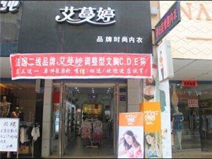 艾蔓婷内衣店