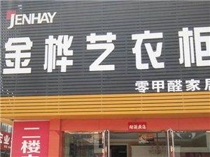 滨州金桦艺衣柜
