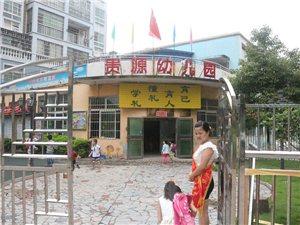 信丰贵源国际幼儿园