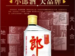 小郎酒—免费抽(第四期)