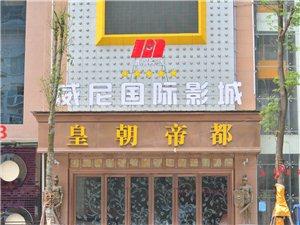 夹江威尼国际影城