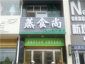 潢川蒸食尚中式快餐厅