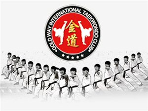 �w西金道���H跆拳道教育�C��