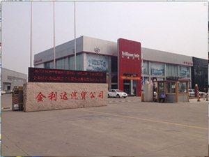 济宁金利达中华4S店