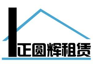 新县正圆辉租赁有限公司