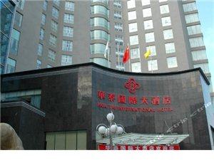 华泰国际大酒店