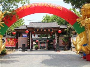 枣庄东方庄园酒店