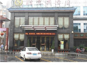 永州市零陵怀素大酒店