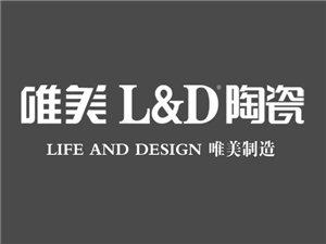 安溪唯美L&D陶瓷