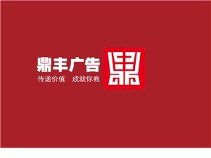 三亚鼎丰广告