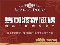 龙南县马可波罗瓷砖