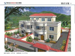 新农村建设规划部样板房设计图案1-20