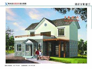 新农村建设规划部样板房设计图案21-23