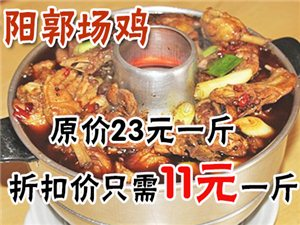 原价23元一斤郭场鸡折扣价只需11一斤