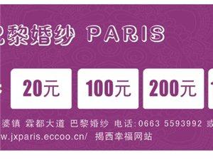 [巴黎婚�婚�c-PARIS]抵�督痤~20.100.200.1000元��惠券