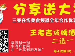 """扫一扫小海鱼官网的二维码分享到朋友圈即送""""王老吉或啤酒一瓶"""""""