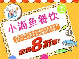 [千赢国际娱乐qy88小海鱼餐饮店]折扣8折优惠券