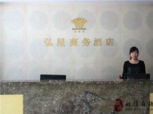 社旗弘星商务宾馆