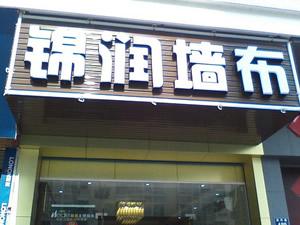 鹤山锦润墙布