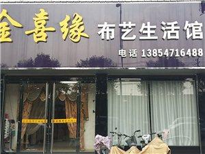 兖州金喜缘布艺生活馆