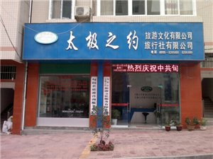 旬阳县太极之约旅行社