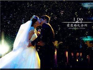龙岩爱度婚礼