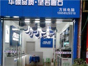 湄潭华硕电脑专卖店