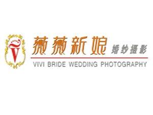 澳门网上投注官网薇薇新娘婚纱摄影