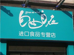 信�S自由自在�M口食品��I店