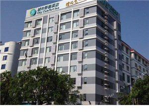 龙岩金晟商务酒店