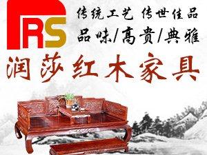 润莎红木家具