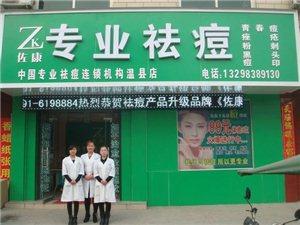 葡京网站平台佐康美容护肤中心