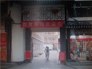 栾川县教育宾馆