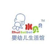 珠海水贝贝孕婴生活馆