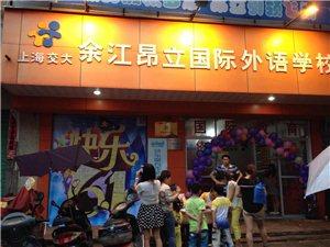 余江昂立优卓外语培训学校
