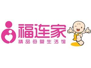 福连家精品母婴生活馆