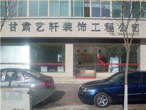 甘肃艺轩装饰工程公司