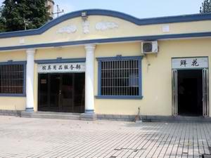 驻马店市殡仪馆(殡葬服务中心)