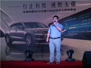众泰汽车T600汉中新车上市