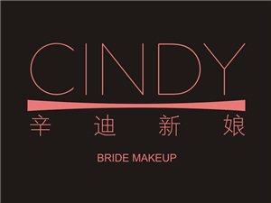 CINDY 辛迪新娘