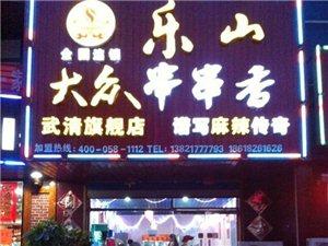 �飞酱蟊�串串香火�店