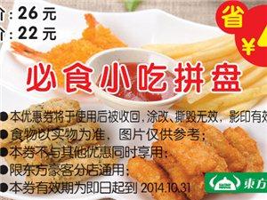 [齐河东方豪客]必食小吃拼盘优惠券