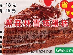 [齐河东方豪客]黑森林雪域蛋糕优惠券