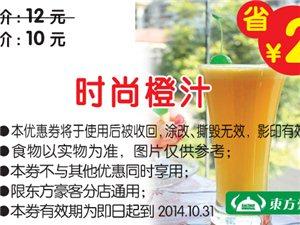 [齐河东方豪客]时尚橙汁优惠券