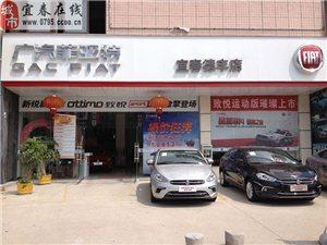 广汽菲亚特宜春德丰4S店