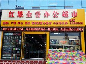 红果金誉办公超市