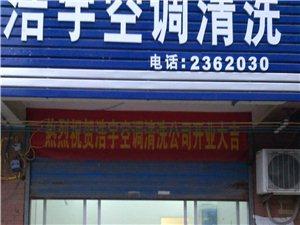 阜阳浩宇清洗有限公司