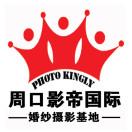 周口影帝国际婚纱摄影基地